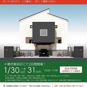 千葉市美浜区 dd-cube060 注文住宅構造見学会・工事状況