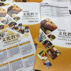 四国新聞文化教室秋の募集