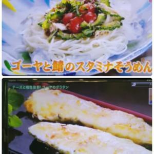 関西テレビ よーいドンに〜