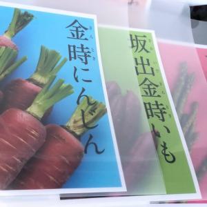 野菜の日 旬の野菜を学ぶ