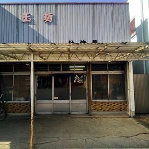 令和02年11月11日(水) 昼:名古屋市港区・玉麺 佳津屋 うどん 夜:家飯・ファミマ サラダ 焼鳥 玉子焼き