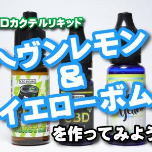 【CBD】ヘヴンレモン&イエローボムを作ってみよう!