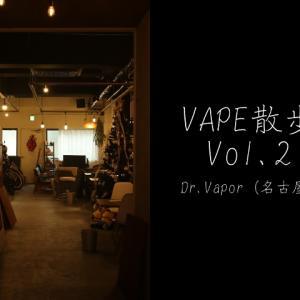 VAPE散歩 Vol.2 Dr.Vapor