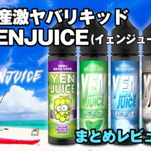 YENJUICE(イェンジュース)国産激ヤバリキッドレビュー