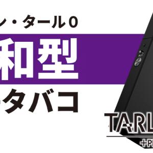 TARLESS PLUS (ターレスプラス)発売