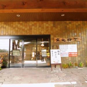 歓迎『丹波篠山』①