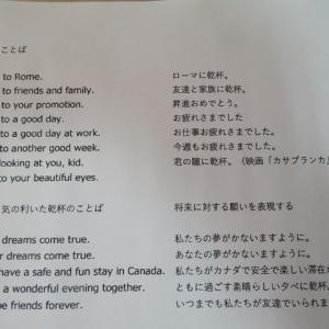 Gifu / English Lesson