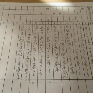 Gifu / Haiku Lesson