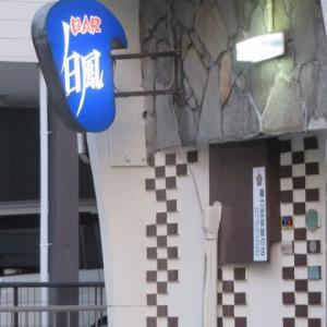 Gifu / Bar
