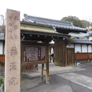 Aichi / Rinkei-in Temple