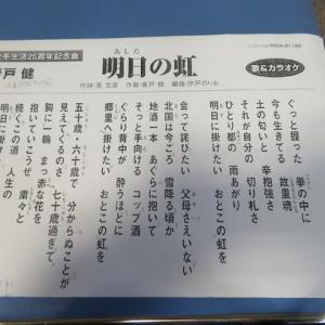 Gifu / Popular Song Lesson