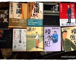 たくさんの本を頂きました 全て宮部みゆきさん&よく空港に行くようになりました。