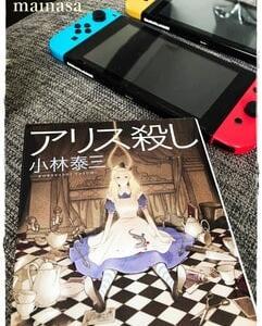 読了! 4月の読了 最後は この2冊。アリス殺し / 不在