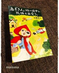 読了 ! 5月の1冊目 赤ずきん、旅の途中で死体と出会う。