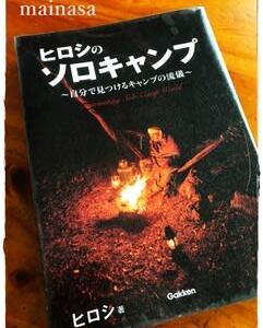 読了 ! ヒロシのソロキャンプ / 今年の蚊取り線香