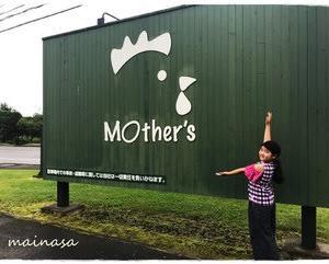 キャンプ報告♪ アルテン2日目3日目Mothers も。