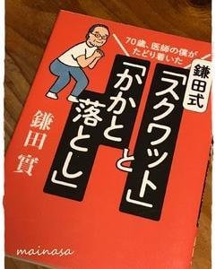 読了 鎌田式スクワットとかかと落とし