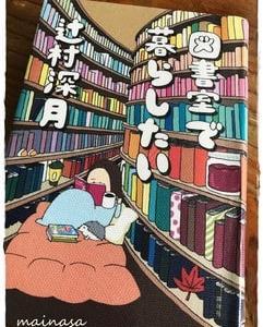 読了 図書室で暮らしたい 辻村深月
