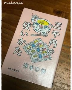 読了 三千円の使い方
