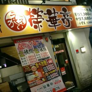 大阪の焼肉食べ放題はここ!榮華亭