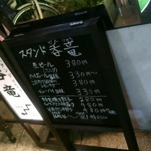 大阪ミナミではしご酒☆3軒目