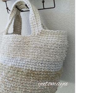 【完成】冬のあみかごバッグ