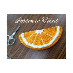 オレンジのポーチ~生徒さんの作品