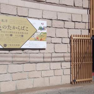 東京・渋谷区立松涛美術館で開催中の「日本・東洋 美のたからばこ」展へ行ってまいりました