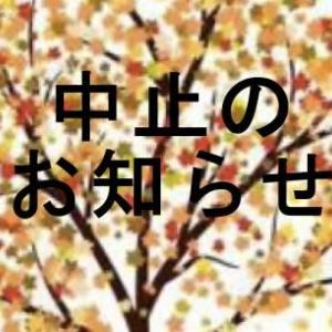 9/25「秋の気配を感じながら、赤城山の自然を観察しよう!」中止のお知らせ