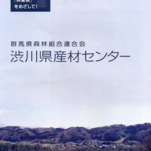 渋川県産材センター見学