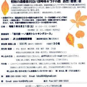 9月21日(土) 谷川岳・一の倉沢トレッキングを開催します。