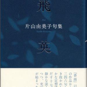 片山由美子句集『飛英』角川書店