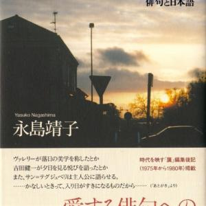 永島靖子著『冬の落暉を』邑書林