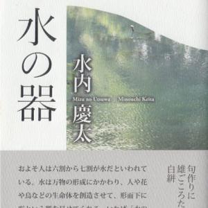水内慶太句集『水の器』本阿弥書店