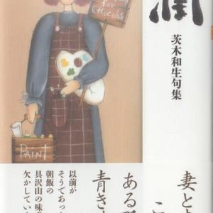 茨木和生句集『潤』邑書林