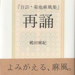 嶋田麻紀著『自註・菊池麻風』再読(ふらんす堂)
