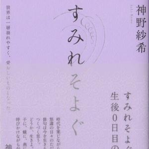 神野紗希・句集『すみれそよぐ』朔出版