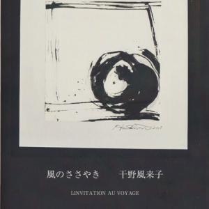 干野風来子 句集『風のささやき』MIYUKI文庫