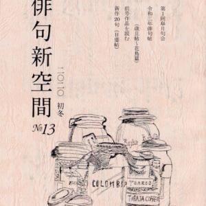 「俳句新空間」No.13(2020 初冬 )実業公報社