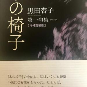 黒田杏子・句集『木の椅子』(増補新装版)コールサック社
