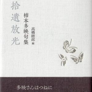 柿本多映句集・高橋睦郎編『拾遺放光』深夜叢書