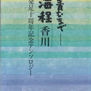 海程・香川 発足十周年記念アンソロジー 青むまで