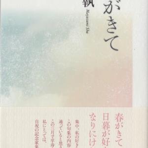 黛執・句集『春がきて』角川書店