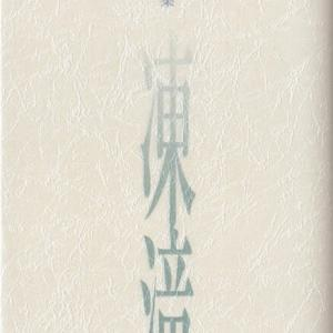 高岡修・句集『凍滝』ジャプラン