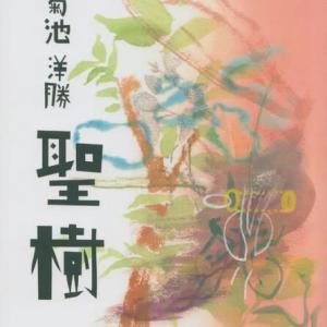 菊池洋勝・句集『聖樹』(毎週web句会)