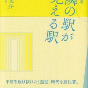 塩見恵介・句集『隣の駅が見える駅』(朔出版)