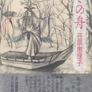 谷原恵理子・句集『冬の舟』俳句アトラス