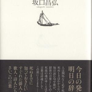 坂口昌弘『毎日が辞世の句』東京四季出版