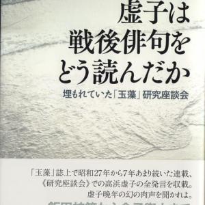 筑紫磐井『虚子は戦後俳句をどう読んだか』深夜叢書社