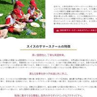 観光旅行も可!日本からスイスへの入国規制緩和されました!